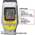 非接触放射温度計 写真4