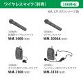 300MHz帯シングル防滴型ワイヤレスアンプ 写真5