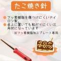 【セット買い】たこ焼き4点セット 電気式たこ焼き器18穴 D-0631 かくはんできる粉つぎ D-0405 たこ焼き針 D-0403 油引きセット D-0412 写真5
