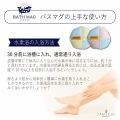 マグネシウムde水素浴(バスマグ)2個入り 写真5