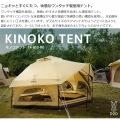 ニョキッとすぐにたつ 快適なワンタッチ寝室用テント KINOKO TENT キノコテント ベージュ 写真5