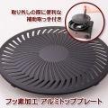 イワタニ カセットコンロスモークレス焼肉グリル やきまる 写真5
