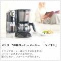 コーヒーメーカー ツイスト SCG58-1-S 写真5