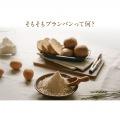 ブランパンメーカーホームベーカリー(1斤〜1.5斤タイプ) | 低糖質 ベーカリー ブラン ブランパン 写真5