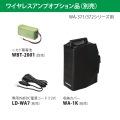 300MHz帯シングル防滴型ワイヤレスアンプ 写真6