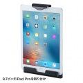 iPad・タブレット用VESA取付けホルダー 写真6