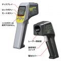 非接触放射温度計 写真6