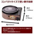 イワタニ カセットコンロスモークレス焼肉グリル やきまる 写真7
