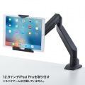 iPad・タブレット用VESA取付けホルダー 写真9